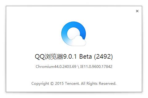 QQ浏览器9.0.2492.400版本内测 基于Chromium V44 内核