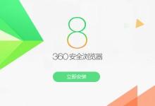 360安全浏览器 8.0.1.232 Beta版本发布