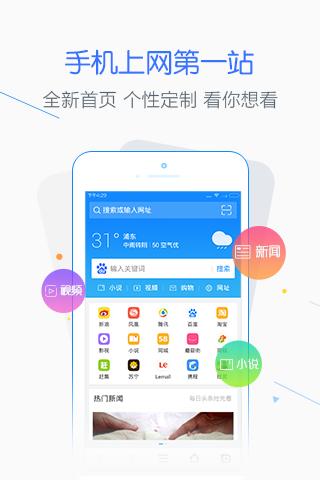 2345手机浏览器 (Android) 7.3版本发布