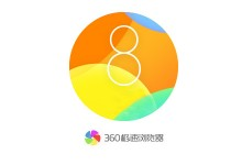 360极速浏览器8.5.0.126版本发布
