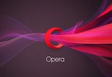 Opera与中国财团调整出售条款 交易额降至5.75亿美元