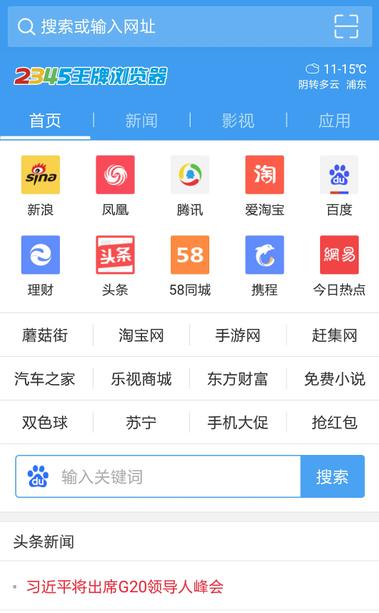 2345手机浏览器V7.5正式版发布