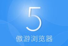 全新傲游5浏览器即将面世 浏览迷带你抢先看