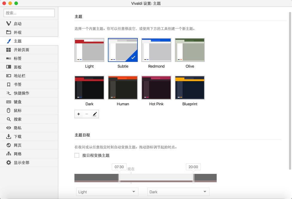 Vivaldi浏览器1.4正式版发布