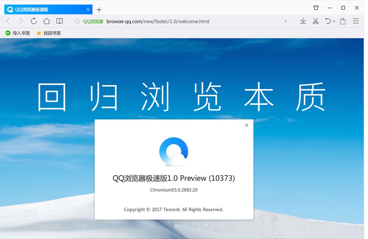 qq急速wg_qq浏览器推出极速版 预览版下载