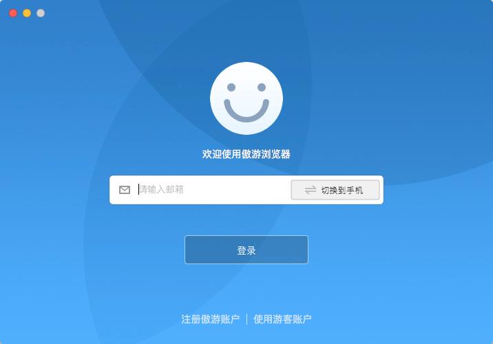 Mac平台全新傲游 MX5 浏览器测试版发布