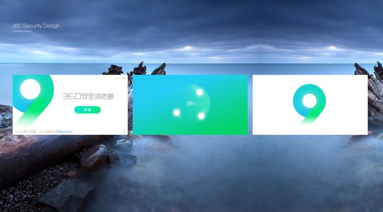 360安全浏览器9.1.0.100论坛版发布