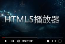 远离Flash!国内视频网站使用 HTML5 播放器