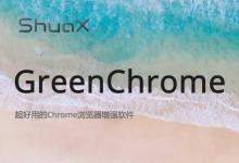 GreenChrome 6.3.2 版本发布