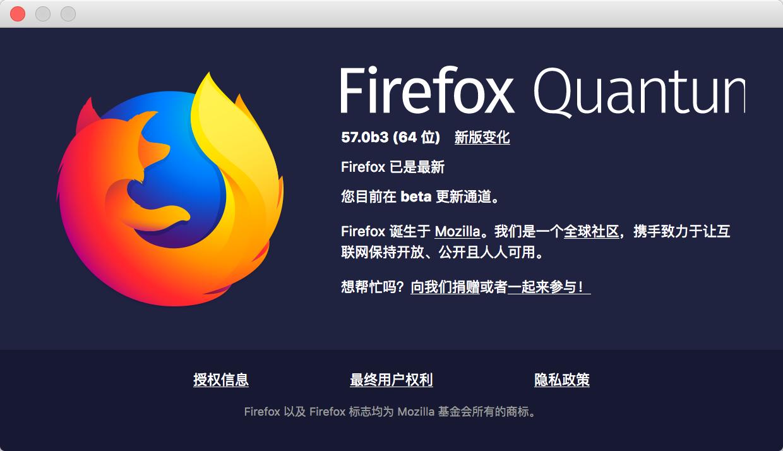 Mozilla Firefox 57更名为Firefox Quantum