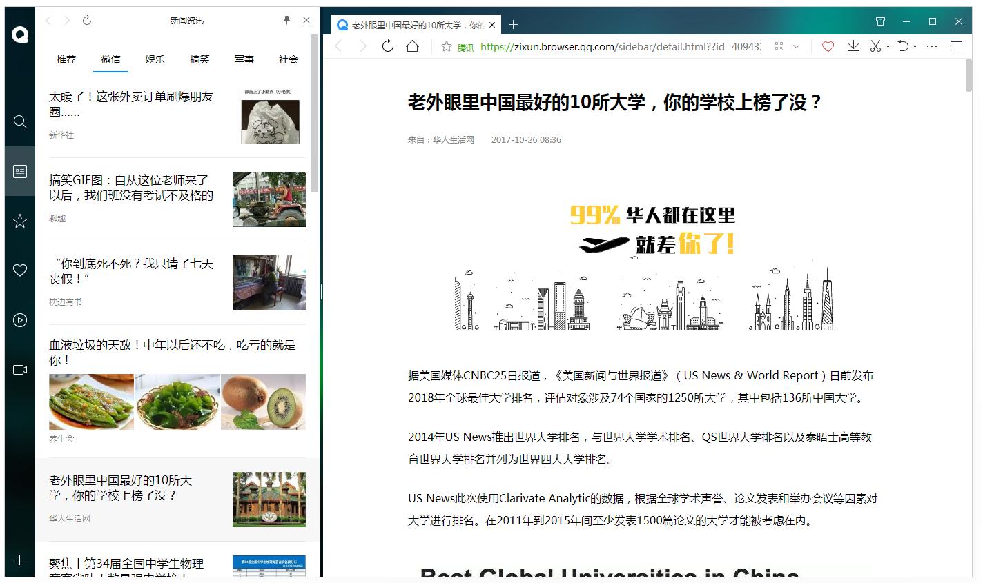 QQ浏览器10.0预览版Preview3发布