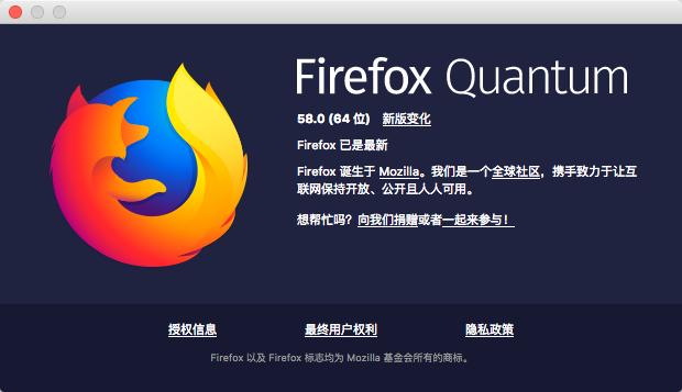 全新 Firefox 58.0 正式版已经上架