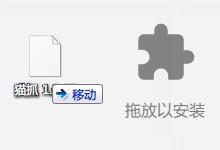 如何安装谷歌应用商店(Chrome Store)外的扩展?