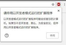 """去除谷歌浏览器""""请停用以开发者模式运行的扩展程序""""提示"""