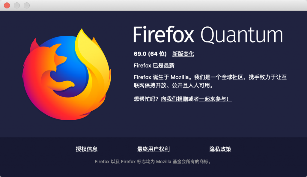 Firefox 69正式发布:增强追踪保护