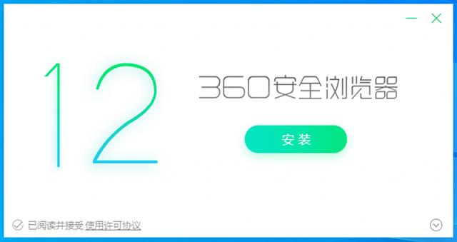 360安全浏览器12.1.2661.0 版本发布