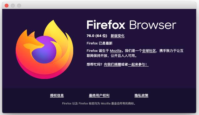 火狐浏览器 Firefox  76 正式版发布