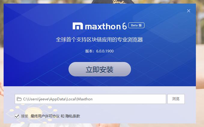 傲游浏览器 6.0.0.2100 测试版发布
